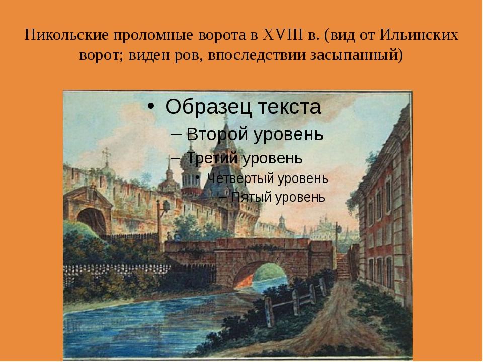 Никольские проломные ворота в XVIII в. (вид от Ильинских ворот; виден ров, вп...