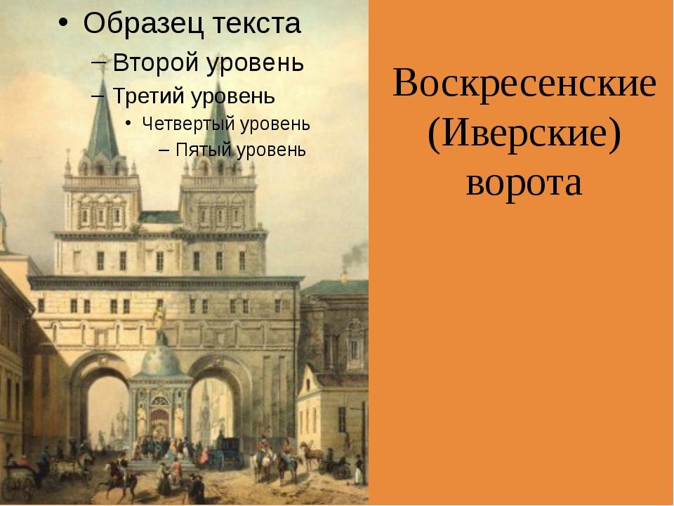 Воскресенские (Иверские) ворота