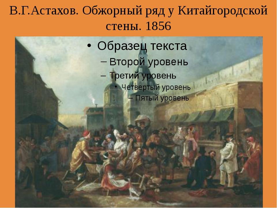 В.Г.Астахов. Обжорный ряд у Китайгородской стены. 1856