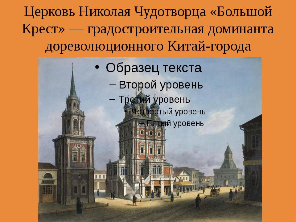 Церковь Николая Чудотворца «Большой Крест»— градостроительная доминанта доре...