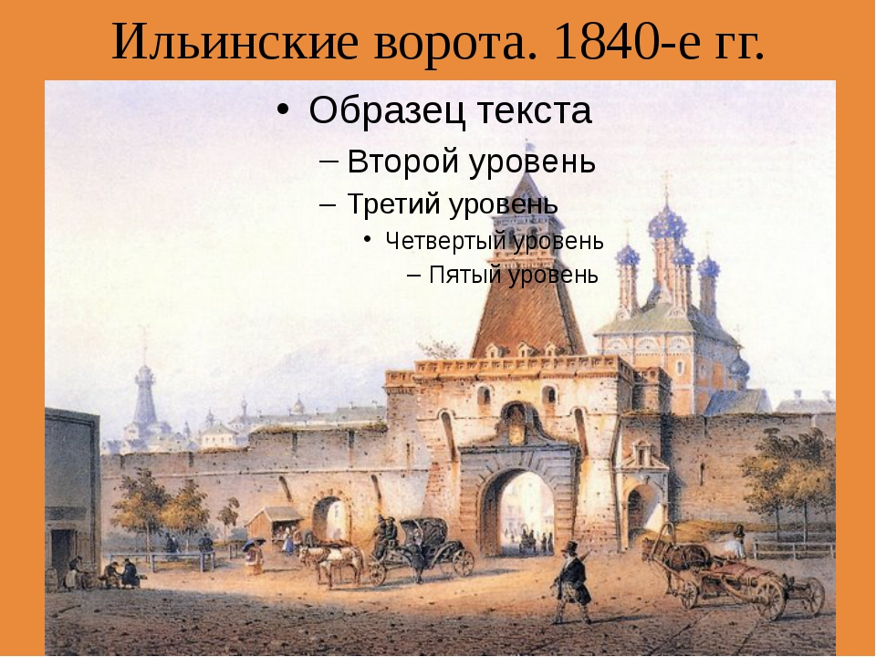 Ильинские ворота. 1840-е гг.