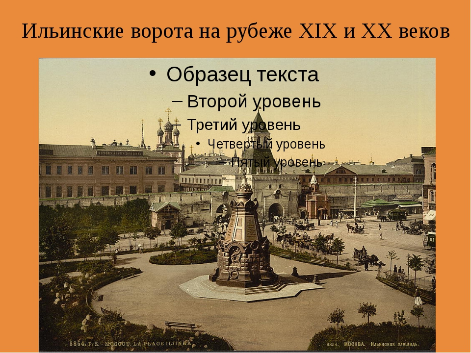 Ильинские ворота на рубеже XIX и XX веков