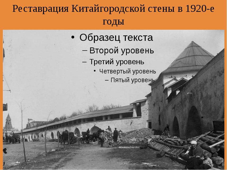 Реставрация Китайгородской стены в 1920-е годы