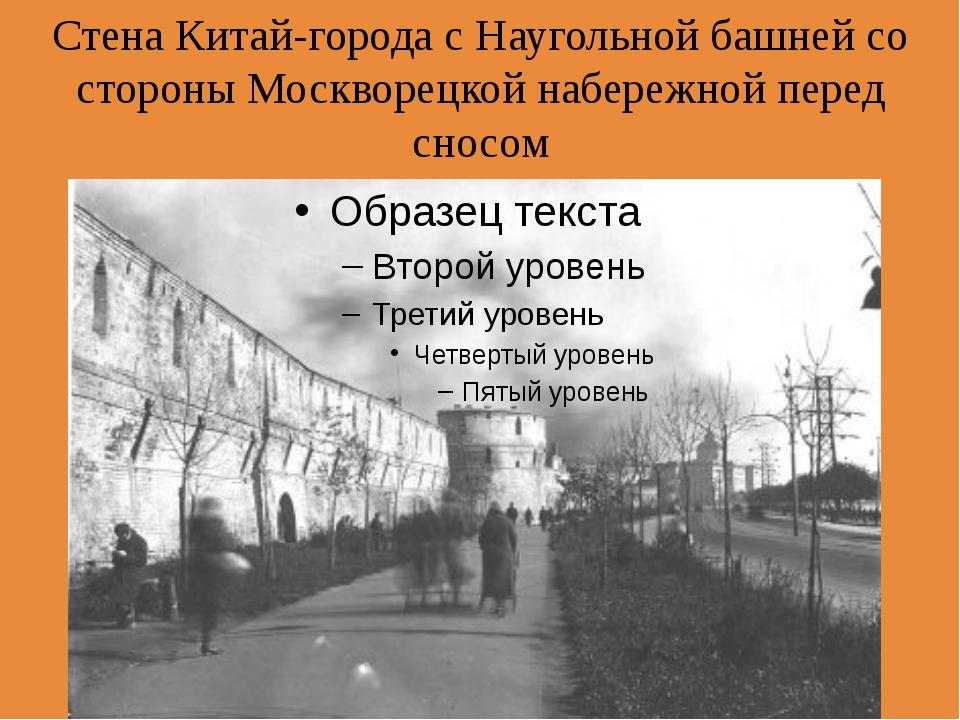 Стена Китай-города с Наугольной башней со стороны Москворецкой набережной пер...