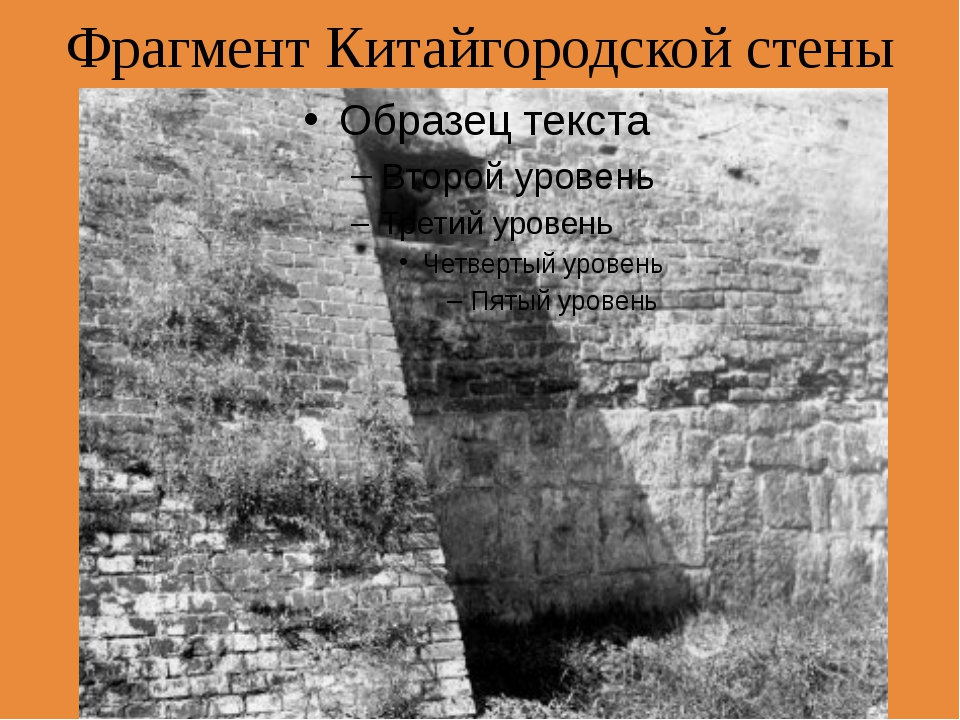 Фрагмент Китайгородской стены