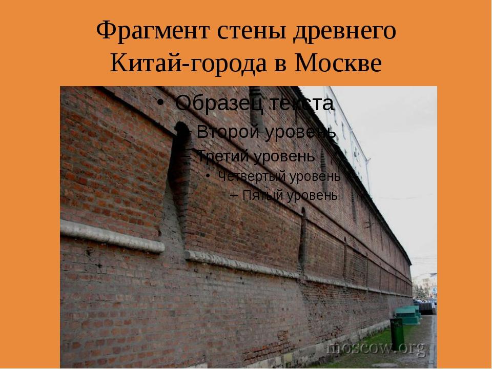 Фрагмент стены древнего Китай-города в Москве