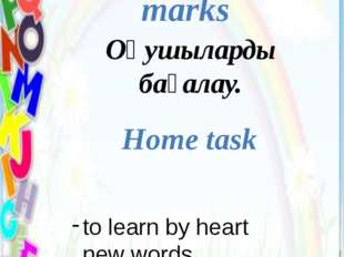Giving marks 	 Оқушыларды бағалау. Home task to learn by heart new words writ