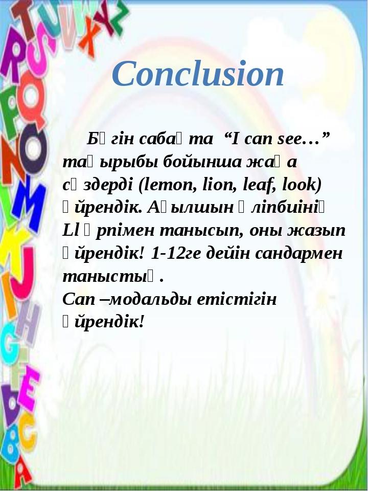 """Conclusion Бүгін сабақта """"I can see…"""" тақырыбы бойынша жаңа сөздерді (lemon,..."""