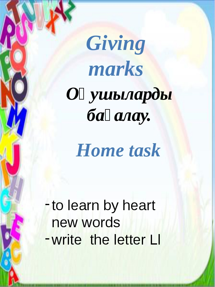 Giving marks  Оқушыларды бағалау. Home task to learn by heart new words writ...