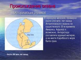 Происхождение океана (историческая справка) В середине мезозоя, примерно око