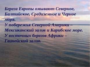 Берега Европы омывают Северное, Балтийское, Средиземное и Черное моря. У побе