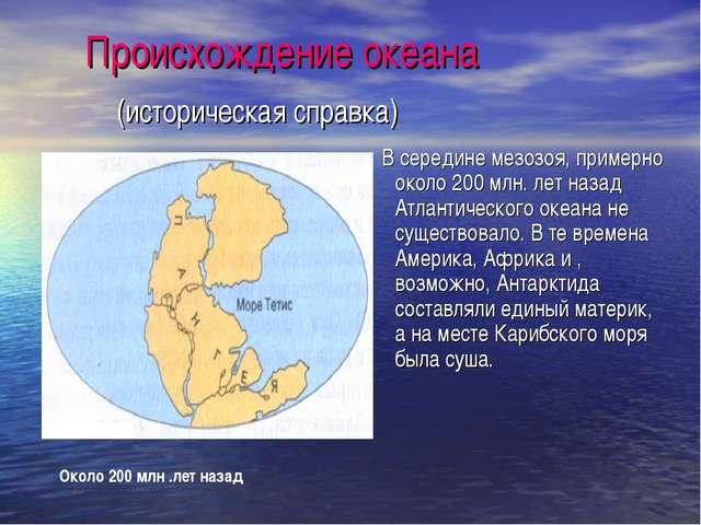 Происхождение океана (историческая справка) В середине мезозоя, примерно око...