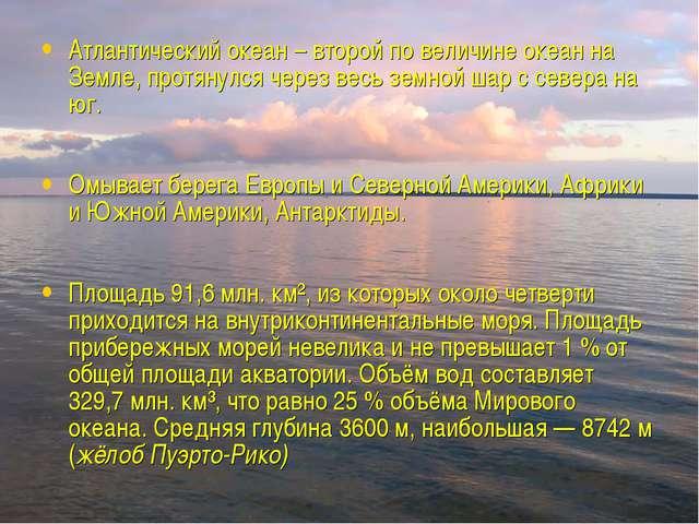 Атлантический океан – второй по величине океан на Земле, протянулся через вес...