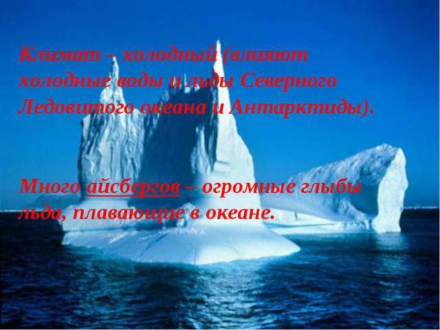 Климат – холодный (влияют холодные воды и льды Северного Ледовитого океана и...