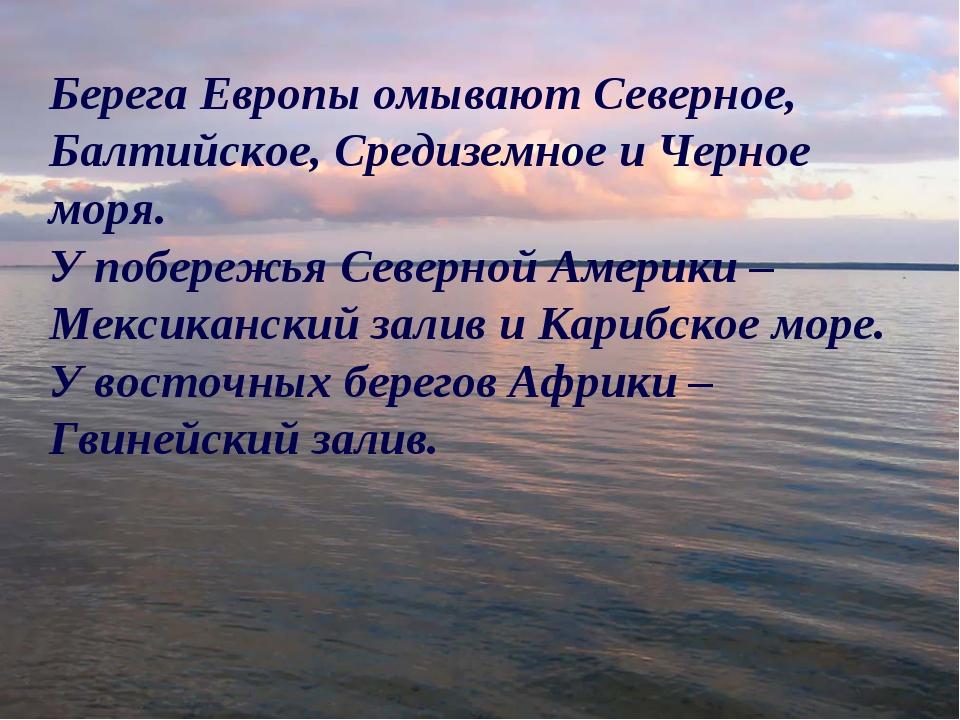 Берега Европы омывают Северное, Балтийское, Средиземное и Черное моря. У побе...