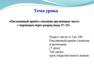 Тема урока Раздел: числа от 1до 100. Письменный приём сложения и вычитания. (