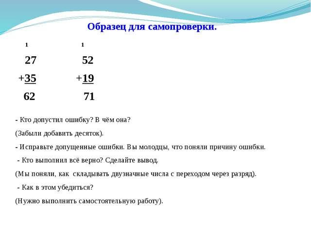 IX. Рефлексия учебной деятельности Задачи: организовать самооценку учениками...