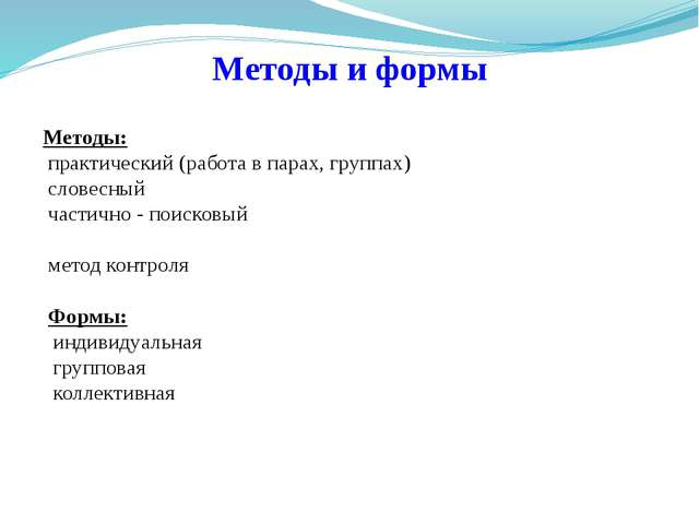 Методы и формы Методы: практический (работа в парах, группах) словесный част...