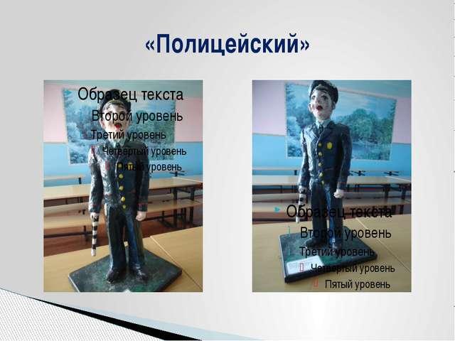«Полицейский»