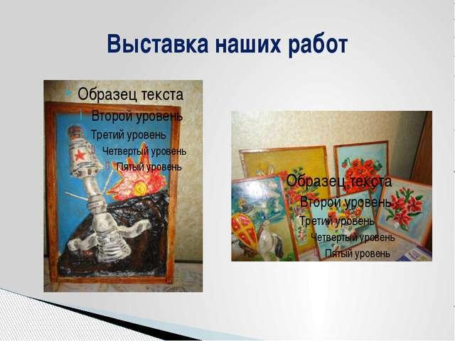 Выставка наших работ