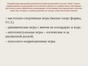 Разработчики программы развития российской игровой культуры «Наш Олимп», напр