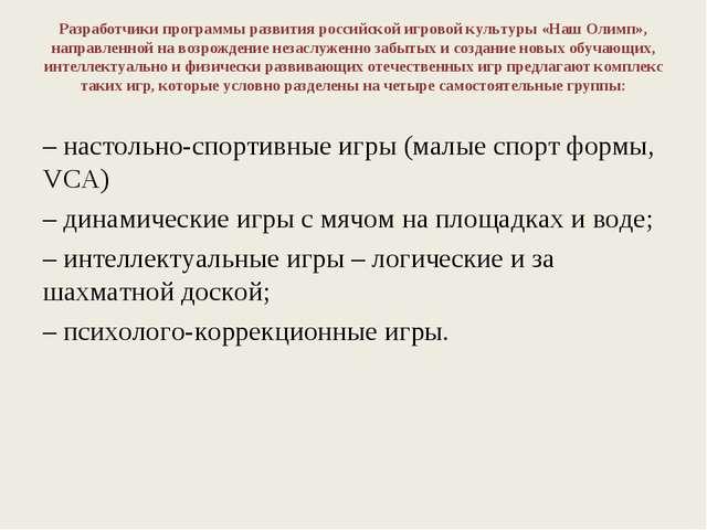 Разработчики программы развития российской игровой культуры «Наш Олимп», напр...