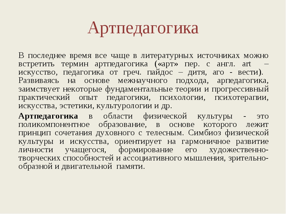 Артпедагогика В последнее время все чаще в литературных источниках можно встр...
