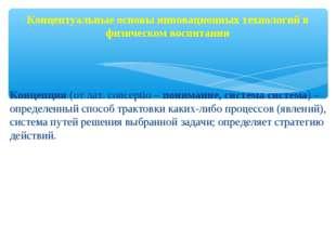 Концепция (от лат. сonceptio – понимание, система система) – определенный спо