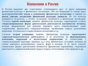 В России выделяют две существенно отличающихся друг от друга концепции физиче
