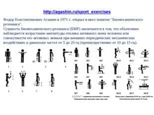 http://agashin.ru/sport_exercises Федор Константинович Агашин в 1971 г. откры