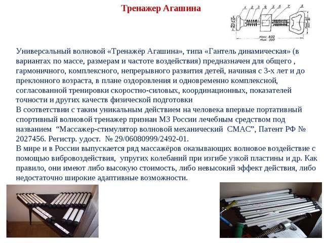Тренажер Агашина Универсальный волновой «Тренажёр Агашина», типа «Гантель ди...
