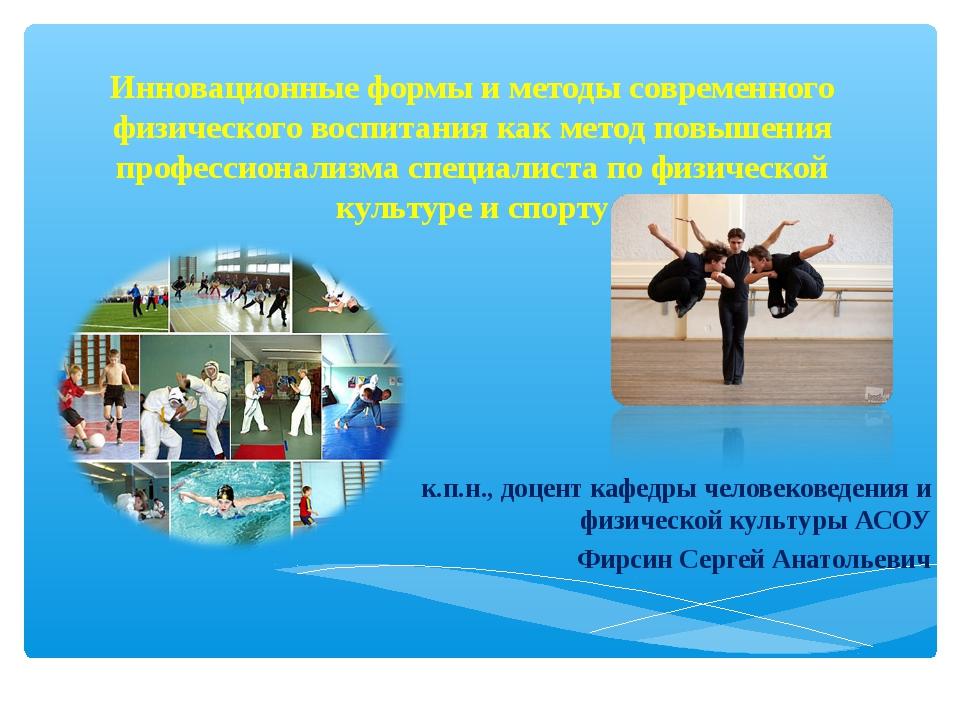 Инновационные формы и методы современного физического воспитания как метод по...