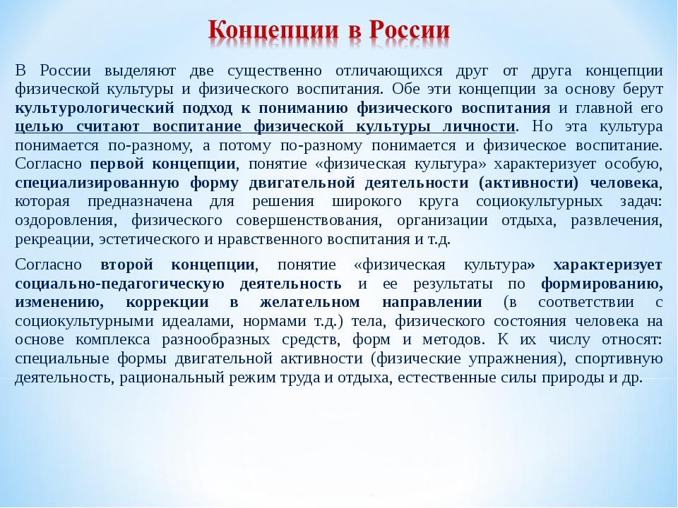 В России выделяют две существенно отличающихся друг от друга концепции физиче...
