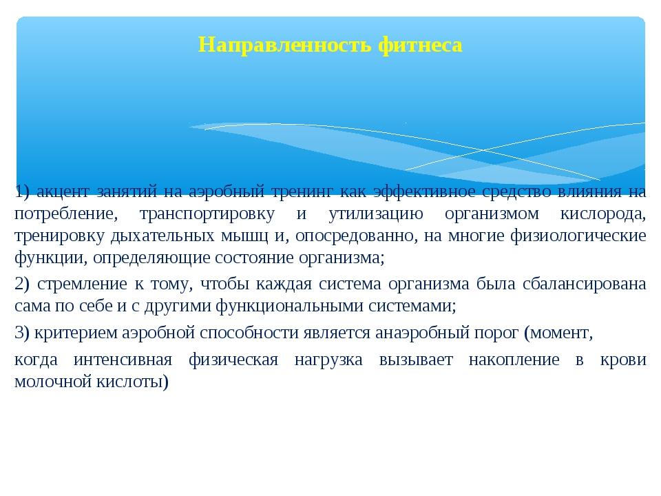 1) акцент занятий на аэробный тренинг как эффективное средство влияния на пот...