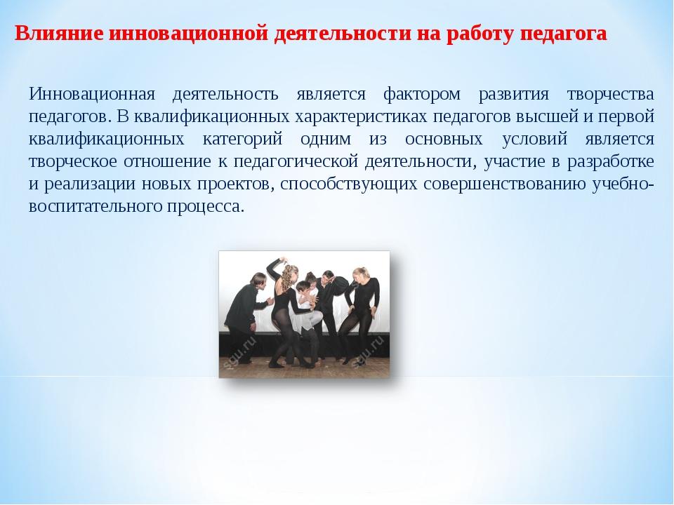 Влияние инновационной деятельности на работу педагога Инновационная деятельно...