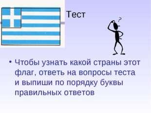 Тест Чтобы узнать какой страны этот флаг, ответь на вопросы теста и выпиши по