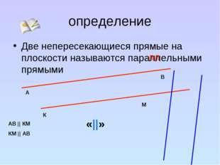 определение Две непересекающиеся прямые на плоскости называются параллельными