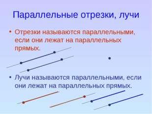 Параллельные отрезки, лучи Отрезки называются параллельными, если они лежат н