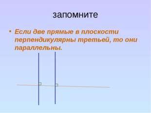 запомните Если две прямые в плоскости перпендикулярны третьей, то они паралле
