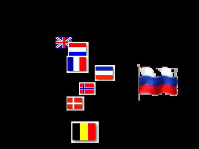 флаги Англия Голандия Франция Югославия Норвегия Дания Германия
