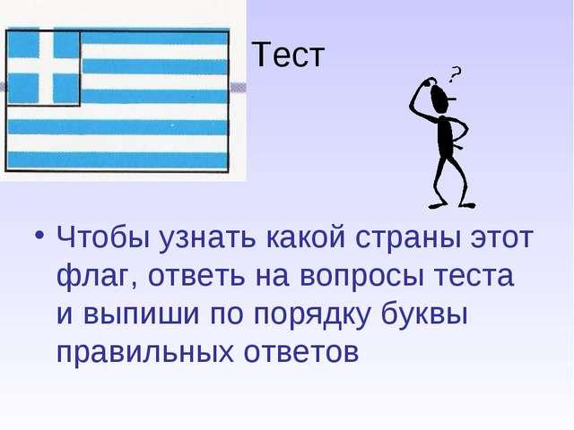 Тест Чтобы узнать какой страны этот флаг, ответь на вопросы теста и выпиши по...
