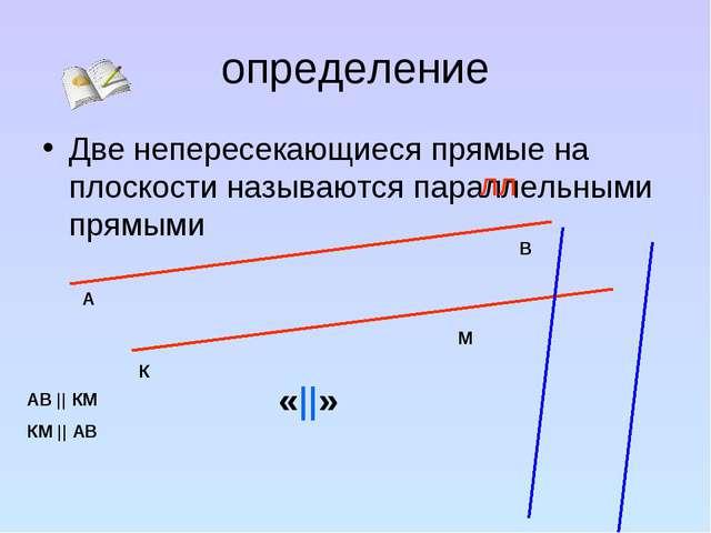 определение Две непересекающиеся прямые на плоскости называются параллельными...