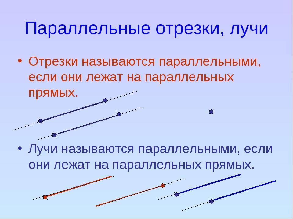 Параллельные отрезки, лучи Отрезки называются параллельными, если они лежат н...