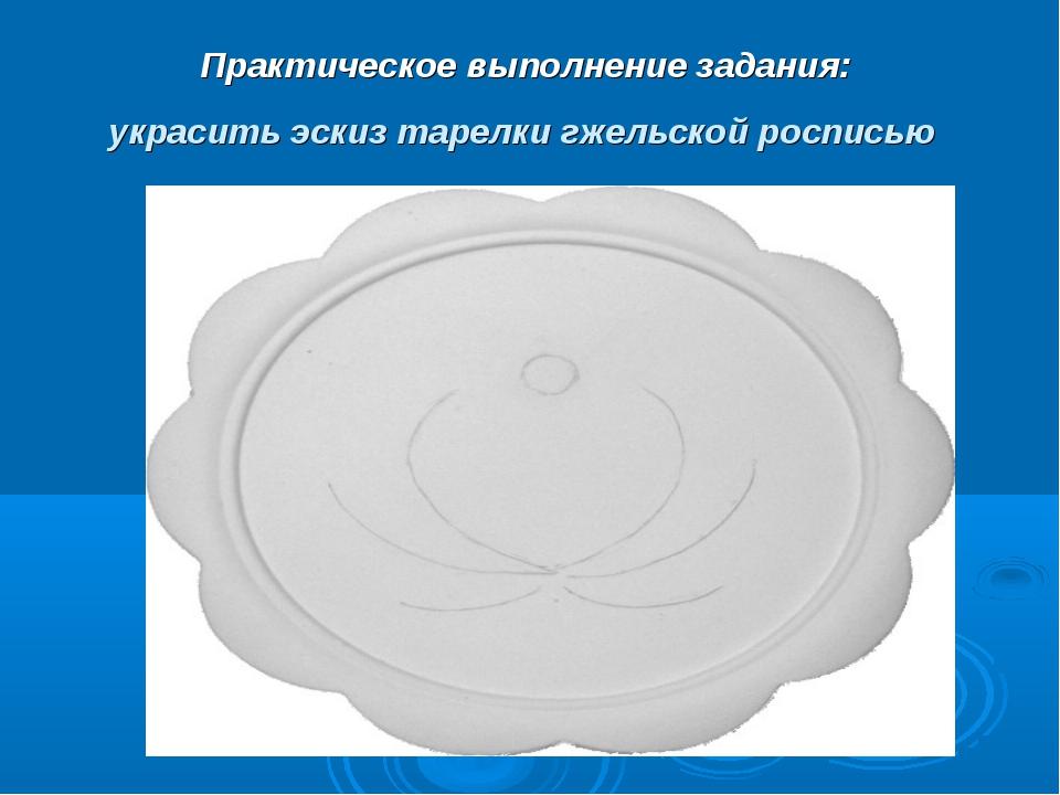 Практическое выполнение задания: украсить эскиз тарелки гжельской росписью