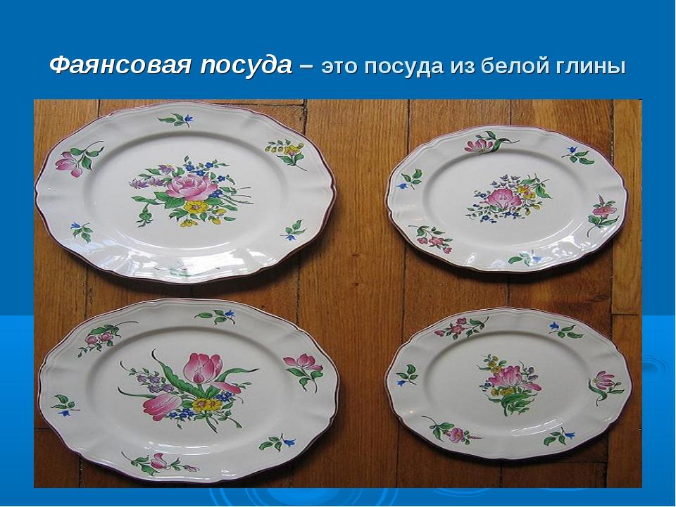 Фаянсовая посуда – это посуда из белой глины