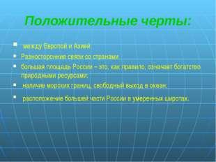 Отрицательные черты: моря России замерзают на длительный период, что затрудня