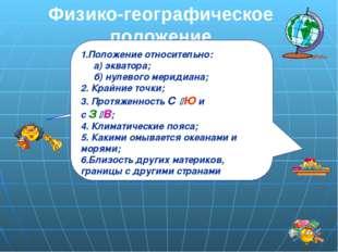 Физико-географическое положение вспомните из курса географии материков и океа