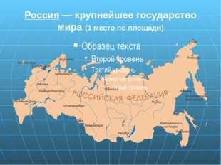 Россия — крупнейшее государство мира (1 место по площади)