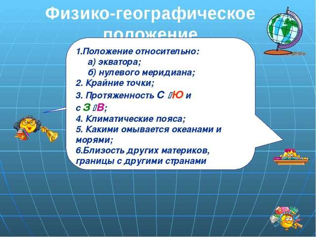 Физико-географическое положение вспомните из курса географии материков и океа...