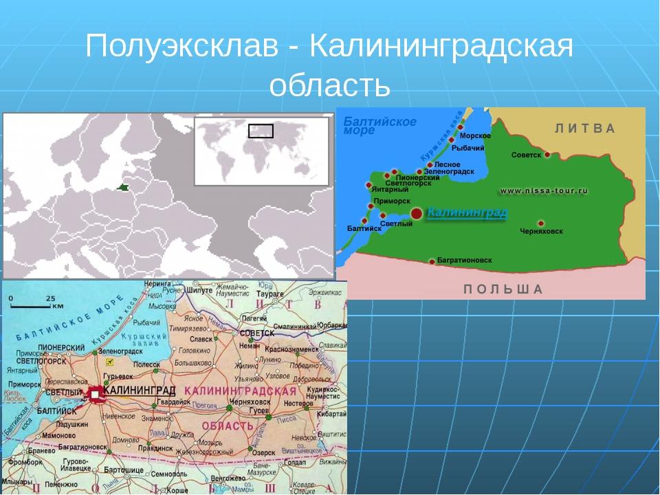 ЭГП - это положение страны по отношению к экономически значимым объектам (сыр...